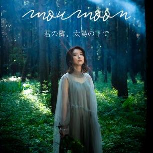 【急上昇ワード】moumoonデビュー記念日に新曲リリース