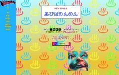 Tempalayが9/8(水)リリース新曲をFM802にて先行オンエア決定