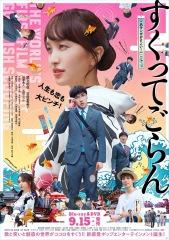 百田夏菜子 初ヒロイン映画「すくってごらん」Blu-ray & DVD発売記念 キャスト別歌唱シーン期間限定公開