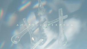 mekakushe、きょう配信の新曲「エバーグリーンとアイスクリーム」のリリックムービー公開