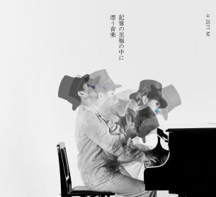 H ZETT M、4年ぶりピアノソロAL『記憶の至福の中に漂う音楽』9/15リリース