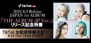 景井ひなMCでBLACKPINK『THE ALBUM -JP Ver.-』特番を生配信