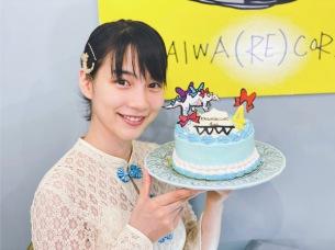のん、KAIWA(RE)CORD4周年記念で描き下ろし新キャラ「リボゴサウルス」グッズ発売