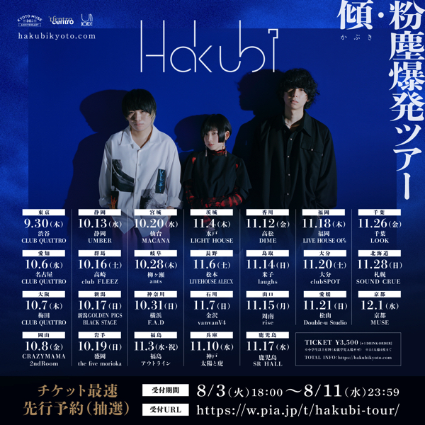 Hakubi新作AL引っ提げた全国ツアーの開催が決定