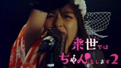 大森靖子「アルティメット♡らぶ全部」に乗せて「来世ちゃん2」出演者たちがエアバンド