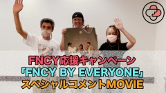 FNCY、9/1リリースの2ndAL『FNCY BY FNCY』全貌公開&応援キャンペーン実施