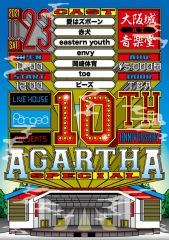 Pangea10周年記念イベント大阪城音楽堂で開催 愛はズ、岡崎体育、eastern youthら7組出演