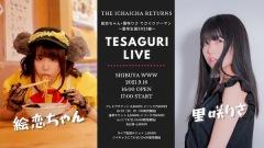 里咲りさ生誕で絵恋ちゃんと2マン決定!9月18日に渋谷WWWで開催