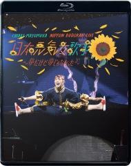 眉村ちあき、初の日本武道館ワンマンを完全収録した映像作品発売決定