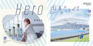 宇宙まお、水戸ホーリーホック応援ソング「週末のユートピア」「Hero」を2作同時デジタルリリース