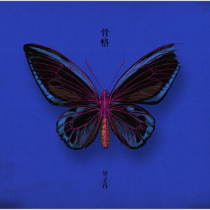 黒子首、1stアルバム『骨格』からリリック・ビデオを3曲同時公開!