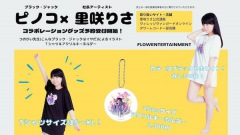 里咲りさ × ピノコがコラボ!幻のPinokko楽曲も配信