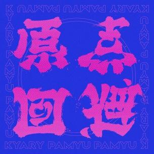【急上昇ワード】きゃりーぱみゅぱみゅ10周年イヤー新曲「原点回避」を要チェック