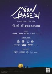 〈MOON BASE'21〉開催決定 第⼀弾で⾓銅真実、君島⼤空、堀込泰⾏、U-zhaan