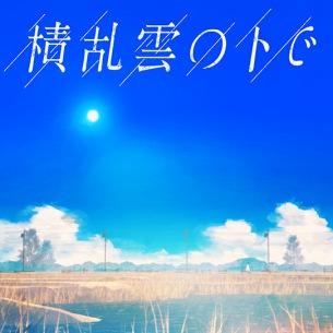 """クレナズム、「Love music」8月度オープニング曲 """"積乱雲の下で"""" 配信開始"""