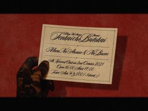 MONO NO AWAREがNo Busesをゲストに迎え自主企画イベント「天下一舞踏会」開催決定