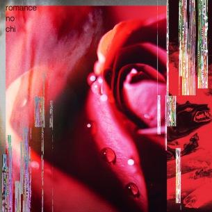 アイナ・ジ・エンド、映画『孤狼の血 LEVEL2』のインスパイアード・ソング「ロマンスの血」本日配信開始