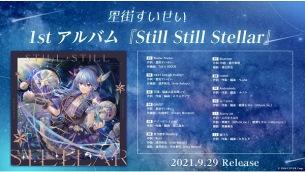 星街すいせい、初の全国流通フルアルバム『Still Still Stellar』詳細発表
