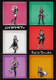 Rain Dropsが1stフルAL『バイオグラフィ』詳細解禁