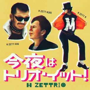 【急上昇ワード】H ZETTRIO 最新曲「今夜はトリオ・イット!」の雄叫びを聴け