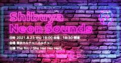 アコースティックイベント「Shibuya Neon Sounds」スタート、第一弾はThe fin.とShe Her Her Hersが出演