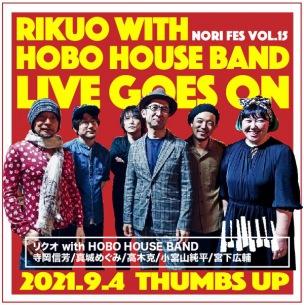 リクオ with HOBO HOUSE BAND、9/4(土)横浜サムズアップ公演を生配信