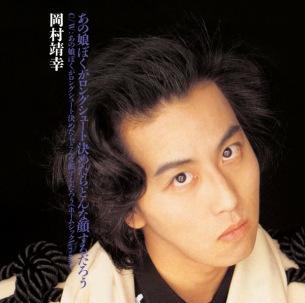 岡村靖幸の代表曲「あの娘ぼくがロングシュート決めたらどんな顔するだろう」アナログ化