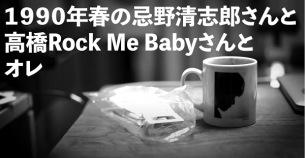 忌野清志郎1990年ゲリラライヴの高橋RMBによる解説動画が有賀幹夫CHで公開