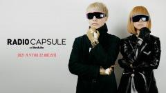 CAPSULEとblock.fmのコラボ番組「RADIO CAPSULE」のアーカイブが24時間限定で公開中