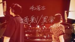 崎山蒼志、NEW SG収録曲「過剰/異常 with リーガルリリー」の自身初監督MVが本日20:00〜公開決定