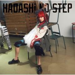 【急上昇ワード】踊らずにはいられない、LiSA「HADASHi NO STEP」
