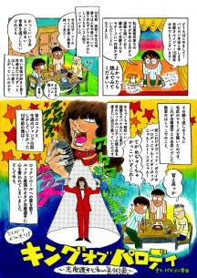 """志磨遼平、人気の作家""""パピヨン本田""""とのコラボ漫画をTwitterで公開"""