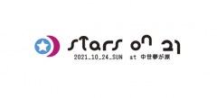3年ぶりの開催となる星空フェス〈STARS ON 21〉第一弾出演アーティスト発表