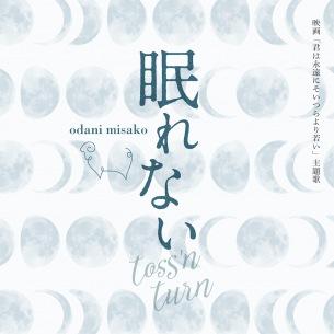 【急上昇ワード】小谷美紗子、映画主題歌書き下ろしの新曲「眠れない」配信開始