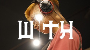 GEZANの長編ドキュメンタリーシリーズ第3弾、『#WiTH』がYouTubeにて期間限定公開