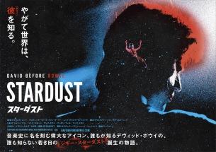 映画『スターダスト』デヴィッド・ボウイを愛するアーティスト、評論家ら計14名からのコメントが到着
