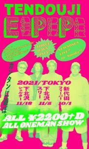 TENDOUJI、新ライヴイベント<EASY PUNK PARK>開催決定