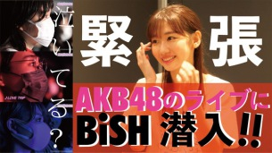 BiSH、柏木由紀演出のAKB48単独コンサートに潜入で語り合う