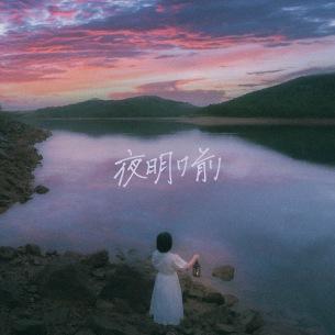 あたらよ、新曲「嘘つき」TikTok配信開始 EP「夜明け前」ジャケも公開