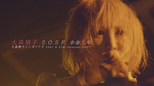 大森靖子、8月に開催した「秘密の接触SSS vol.7」より「S.O.S.F. 余命二年」ライブ映像を公開
