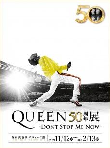 〈QUEEN50周年展〉11月から⻄武渋⾕モヴィーダ館で開催決定