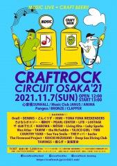 音楽とクラフトビールのサーキットイベント『CRAFTROCK CIRCUIT OSAKA '21』開催決定