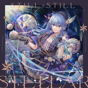 【急上昇ワード】星街すいせい、聴きどころ満載なフルアルバム『Still Still Stellar』リリース