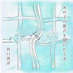 谷口貴洋、新曲「あの子の歌声を聞いたとき」を配信リリース&MV公開