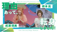 根本 凪(でんぱ組.inc)&成瀬 瑛美が芸能界への転身を語る