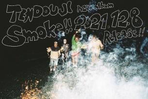 TENDOUJI、今年2枚目のアルバム『Smoke!!』が12/8に発売決定
