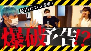柏木由紀×ASPコラボ曲MV監督に品川ヒロシ