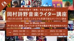 折坂悠太が〈岡村詩野音楽ライター講座〉にゲスト出演決定