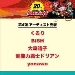 〈ボロフェスタ2021〉第4弾でBiSH、くるり、大森靖子、超能力戦士ドリアン、yonawo決定