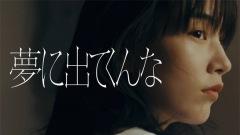 忘れらんねえよ、新曲「夢に出てくんな」配信開始 のん出演MV公開